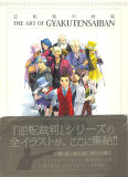 Art of Gyakuten Saiban, The (Capcom Ace Attorney Game Staff)
